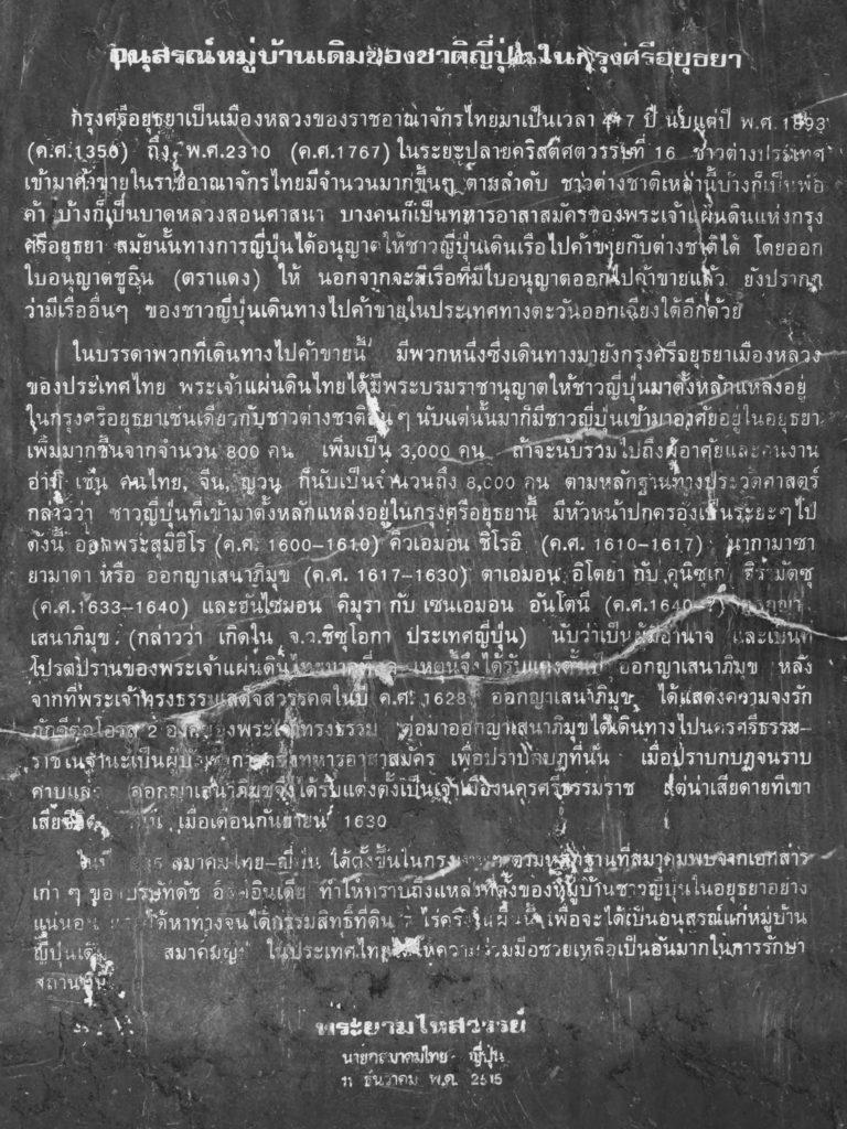 Pannello in thai